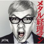 SEX MACHINEGUNS(セックスマシンガンズ)/メタル経理マン [CD+DVD][初回限定盤] 2015/5/27発売 NQKS-1007