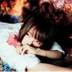 aiko/ストロー【初回限定仕様/カラートレイ】 [CD] PCCA-15038x 2018/5/2発売