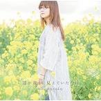 奥華子/遥か遠くに見えていた今日 (通常盤) [CD] PCCA-4536 2017/5/17発売