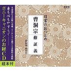 ����Τ��ĤȤ� ��ƶ�� ���ڵ�(�����դ�)  [CD] PCCG-849 2007/7/18ȯ��