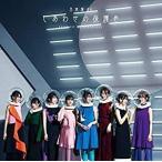 乃木坂46/しあわせの保護色 (CDのみ/通常盤) (CD) SRCL-11468