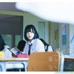 欅坂46/世界には愛しかない(TYPE-A)(CD+DVD) 2016/8/10発売 SRCL-9147