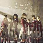 欅坂46/二人セゾン (TYPE-C) [CD+DVD] SRCL-9271 2016/11/30発売