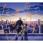 Little Glee Monster(リトルグリーモンスター)/だから、ひとりじゃない(期間生産限定アニメ盤) [CD+DVD] SRCL-9430 2017/5/31発売
