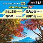 京都二寧坂/雪の華/螢火の宿/眉山の雨/テイチクDVDカラオケ(音多Station W) TBKK-718