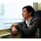 松原健之/花咲線 〜いま君に会いたい〜 [CD] TECA-13794 2017/10/11発売