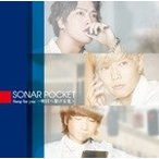 Sonar Pocket(ソナーポケット)/Song for you〜明日に架ける光〜 [CD+DVD][初回限定盤] 2015/5/27発売 TKCA-74232