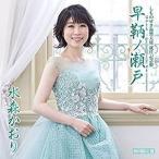 水森かおり/早鞆ノ瀬戸~特別盤~(初回限定盤) [CD+DVD] TKCA-90903 2017/8/2発売