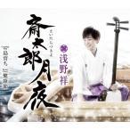 浅野祥/斎太郎月夜  [CD] TKCA-90970 2017/7/19発売