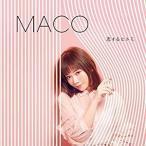 MACO/恋するヒトミ (初回盤) [CD+DVD] UICV-9239 2017/5/17発売