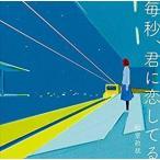 松室政哉/毎秒、君に恋してる [CD] UMCA-10054 2017/11/1発売