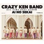 クレイジーケンバンド/CRAZY KEN BAND ALL TIME BEST ALBUM 愛の世界 (通常盤) [3CD] UMCK-1574 2017/8/2発売