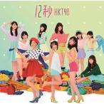 HKT48/12秒 [CD+DVD][Type-B] UMCK-5562