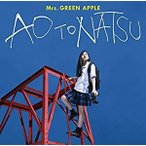 Mrs.GREEN APPLE(ミセスグリーンアップル)/青と夏(通常盤) [CD] UPCH-80493 2018/8/1発売