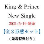 【全3種セット(各種特典)付き】 King & Prince/タイトル未定/Beating Hearts (初回盤A+初回盤B+通常盤) (CD) UPCJ-9019 9020 5007 2021/5/19発売 キンプリ