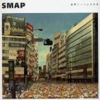 SMAP/世界に一つだけの花[CD] VICL-35477