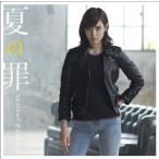 花岡なつみ/夏の罪 [CD][通常盤] 2015/8/12発売 VICL-37091
