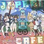 TVアニメ「けものフレンズ」ドラマ&キャラクターソングアルバム「Japari Cafe」  [CD] VICL-64787 2017/6/7発売