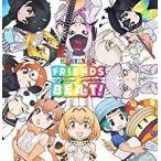 けものフレンズ/TVアニメ『けものフレンズ2』キャラクターソングアルバム「フレンズビート! 」 (特典なし)(CD) VICL-65220