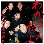 キュウソネコカミ/わかってんだよ[初回限定盤][CD+DVD] VIZL-1062 2016/10/26発売
