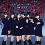 =LOVE(イコールラブ)/手遅れcaution (TYPE-B) [CD+DV
