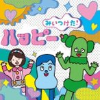 NHKみいつけた! ハッピー [CD] WPCL-12489 2016/12/7発売