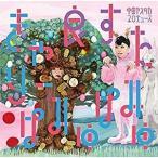 きゃりーぱみゅぱみゅ/良すた(通常盤)  [CD] WPCL-12610 2017/4/5発売