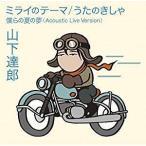 山下達郎/ミライのテーマ / うたのきしゃ (通常盤) [CD] WPCL-12893 2018/7/11発売