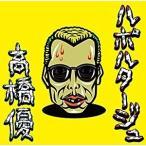 高橋優/ルポルタージュ(期間生産限定盤) [CD+DVD] WPZL-31401 2017/11/22発売