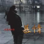 中島みゆき/慕情 [CD] (ドラマ 『やすらぎの郷』の主題歌) YCCW-30064 2017/8/23発売