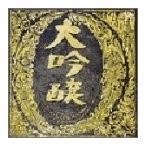 中島みゆき/ベストアルバム 大吟醸[CD] YCCW-34