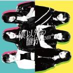 【外付け特典(生写真B)付】 NMB48/僕以外の誰か (Type-B)(CD+DVD) YRCS-90137 2016/12/28発売