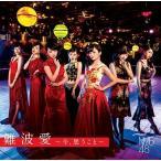 【外付け特典(生写真)付】 NMB48/難波愛〜今、思うこと〜 (Type-N/初回限定盤) [CD+DVD] YRCS-95080 2017/8/2発売