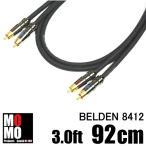 ベルデン【 BELDEN 8412-黒 】 RCA ケーブル 3.0ft (92cm) 【赤青ペア】