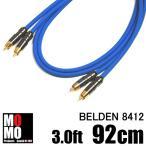 ベルデン【 BELDEN 8412-青 】 RCA ケーブル 3.0ft (92cm) 【赤青ペア】