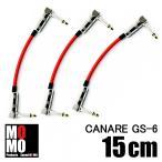 カナレ【 CANAR  GS-6 】 15cm  L-L型 パッチケーブル【 赤 】 3本セット