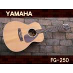 ヤマハ♪♪♪YAMAHA FG-250♪♪♪acoustic guitar