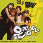 韓国映画OST / 『セックス インポッシブル〜男はみんな狼だ!〜』銀粧刀(ウンジャンド)