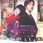 韓国ドラマOST / 『星をとって』