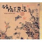 キム・ソヒ、パク・キヒ、アン・ヒャンニョン、オ・ジョンスク、ナム・ヘソン /  名唱 南道民謡 Vol.2