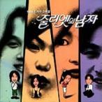 韓国ドラマOST - ジュリエットの男