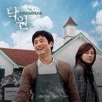 韓国映画OST / 『楽園 - パラダイス』