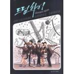 韓国ドラマOST / 『ドリームハイ』Dream High