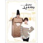 [初回ポスター(丸めて同梱)付] 韓国ドラマOST / 『屋根部屋の皇太子』SPECIAL EDITION