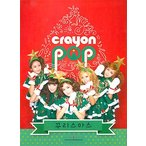 Crayon Pop / 『クリスマス』Christmas