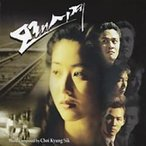 韓国ドラマOST / 『砂時計』
