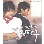 韓国ドラマOST / 『製パン王 キム・タック(金卓求)』 Vol.1
