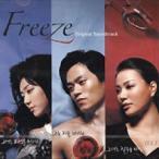 韓国ドラマOST / 『Freeze』(フリーズ)