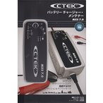 CTEK MXS7.0JP / シーテック 充電器 バッテリー チャージャー メンテナー 【JS7002 後継機】