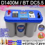 ブルートップ D1400M / BT DC5.5L / 8052-188 オプティマ バッテリー / OPTIMA